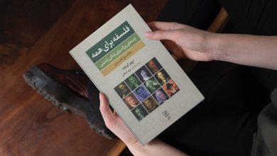 Photo of ۸ کتاب برای آشنایی و شروع به خواندن فلسفه