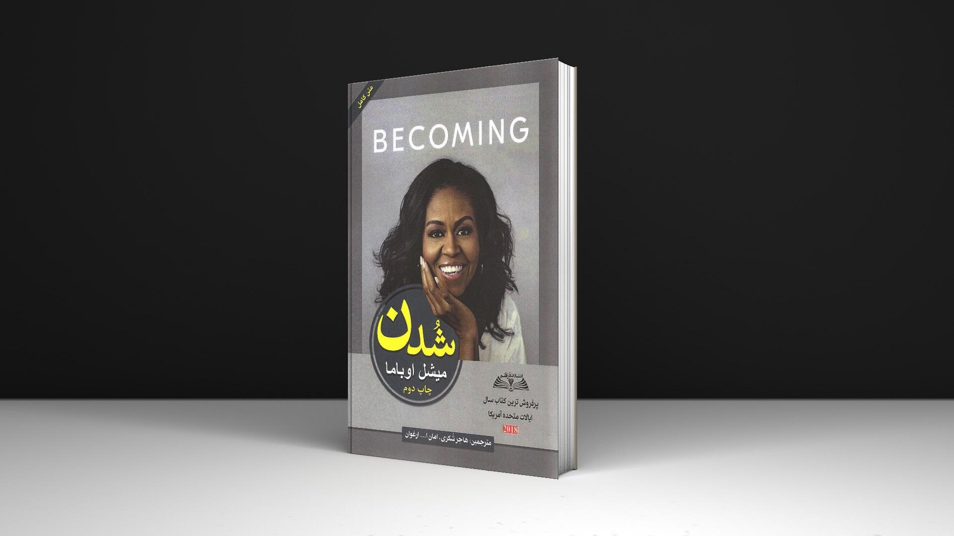 کتاب شدن اثر میشل اوباما