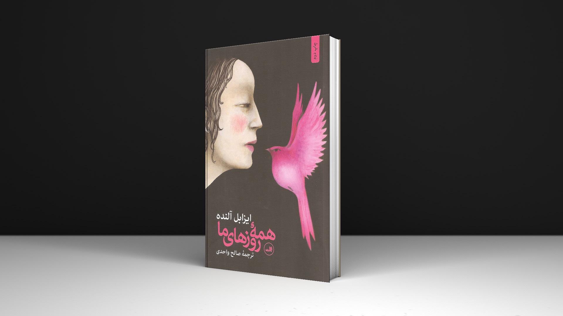 کتاب همه روزهای ما اثر ایزابل آلنده