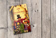 Photo of ۱۳ سپتامبر روز رولد دال و معرفی معروفترین کتابهایش برای کودکان