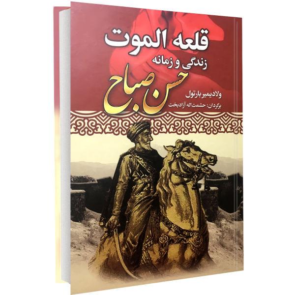 کتاب قلعه الموت اثر ولادیمیر بارتول