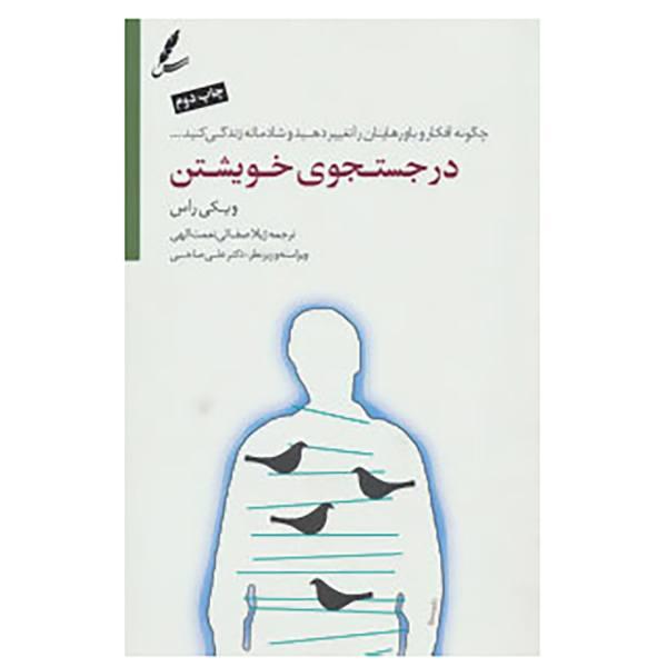 کتاب در جستجوی خویشتن اثر ویکی راس