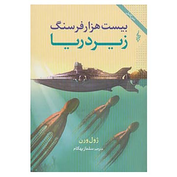 کتاب بیست هزار فرسنگ زیر دریا اثر ژول ورن