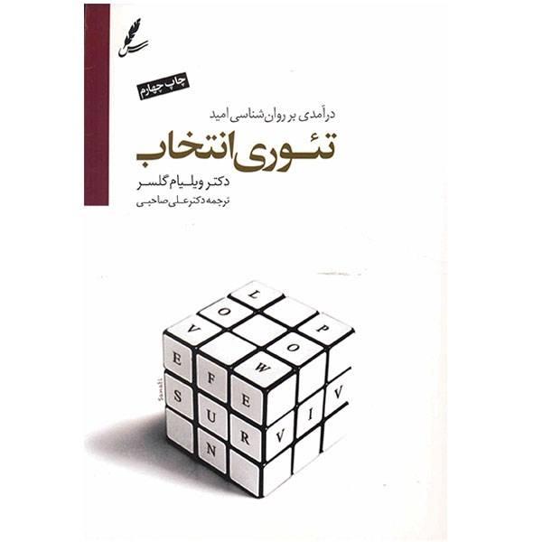 کتابهای روانشناسی برای شناخت بهتر خود