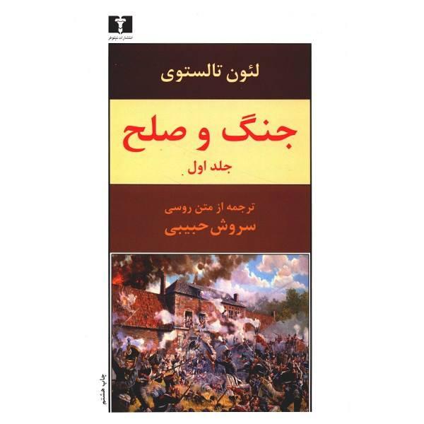 کتاب جنگ و صلح اثر لئون تالستوی
