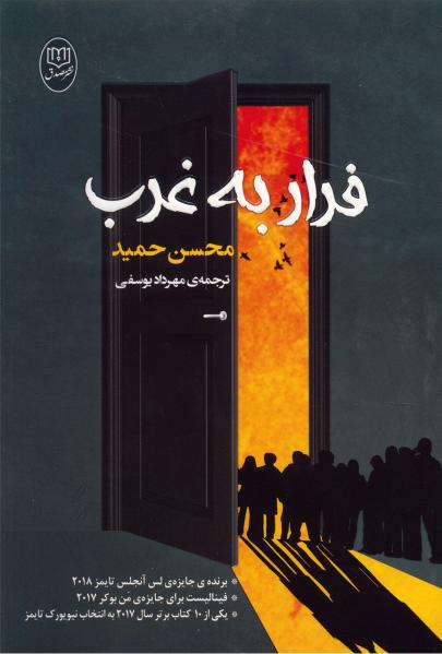 کتاب فرار به غرب اثر محسن حمید