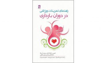 Photo of ۱۰ کتاب آموزشی در مورد بارداری