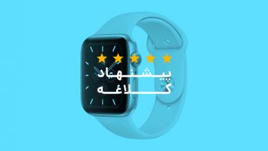 Photo of راهنمای خرید بهترین ساعتهای هوشمند