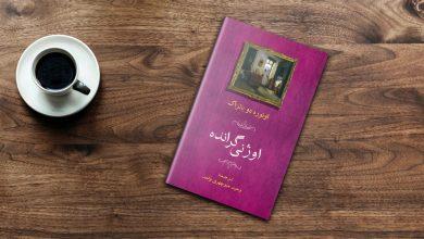 Photo of ۱۰ رمان عاشقانه کلاسیک برای ادبیات دوستان