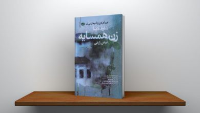 Photo of ۱۰ کتاب پر فروش از لیست نیویورک تایمز که به فارسی ترجمه شدهاند