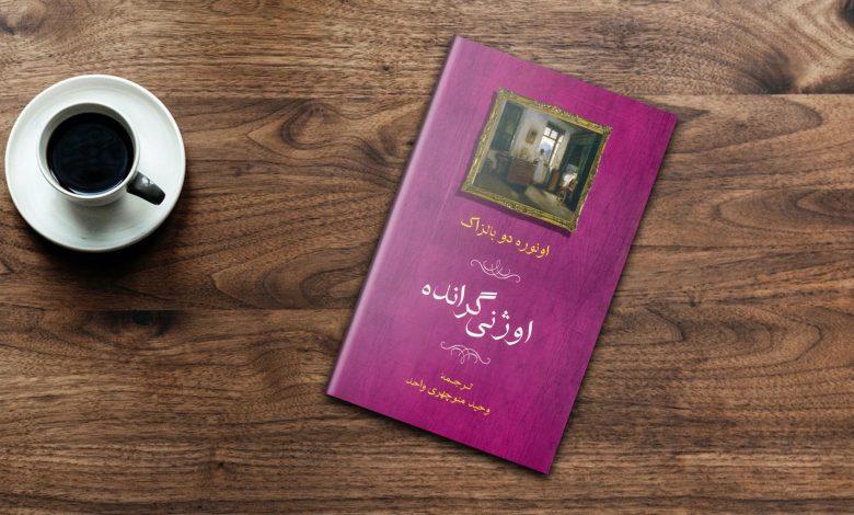 بهترین کتابهای عاشقانهی کلاسیک