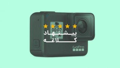 Photo of راهنمای خرید بهترین دوربین اکشن