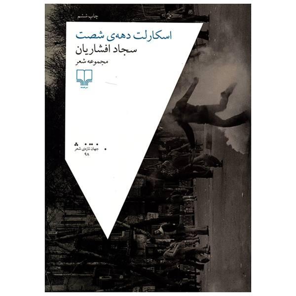 کتاب اسکارلت دهه شصت اثر سجاد افشاریان