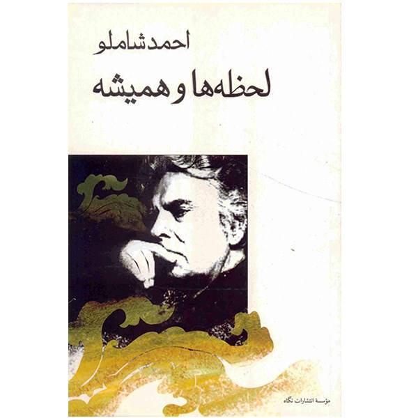 کتاب لحظه ها و همیشه اثر احمد شاملو
