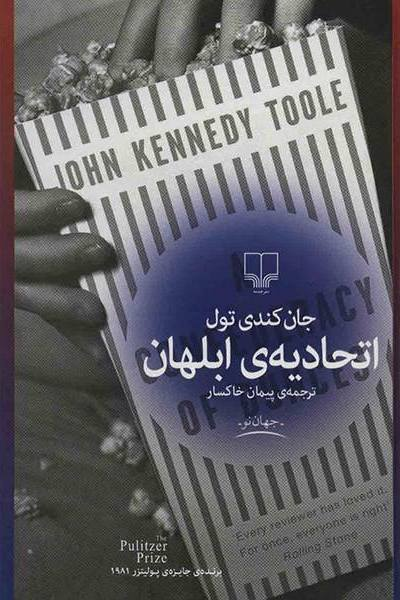 کتاب اتحادیه ی ابلهان اثر جان کندی تول