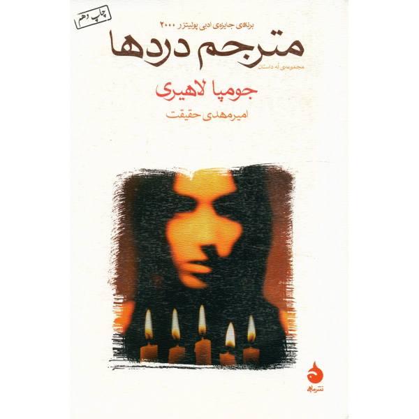 کتاب مترجم دردها اثر جومپا لاهیری