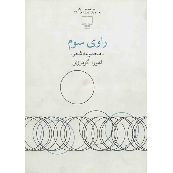 کتاب راوی سوم اثر اهورا گودرزی