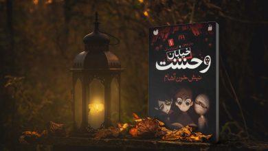 Photo of ۹ رمان در ژانر وحشت برای نوجوانان