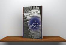 Photo of ۱۰ کتاب برنده جایزه پولیتزر که به زبان فارسی ترجمه شدهاند