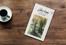 Photo of ۷ کتاب پر فروش شعر در بازار کتاب
