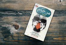 Photo of ۸ مجموعه کتاب طنز برای کودکان و نوجوانان