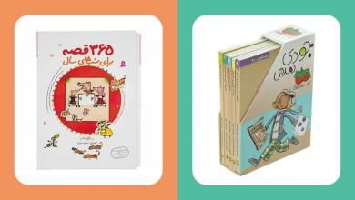 Photo of بهترین کتابهای کودک و نوجوان برای نوروز ۹۹