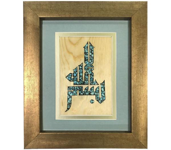 تابلو فیروزه کوبی طرح بسم الله کد 70019