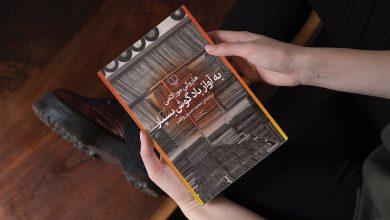Photo of ۱۰ رمان برتر هاروکی موراکامی که باید بخوانیم