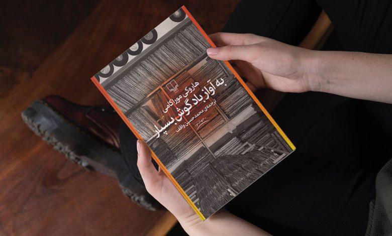 ۱۰ رمان برتر هاروکی موراکامی که باید بخوانیم