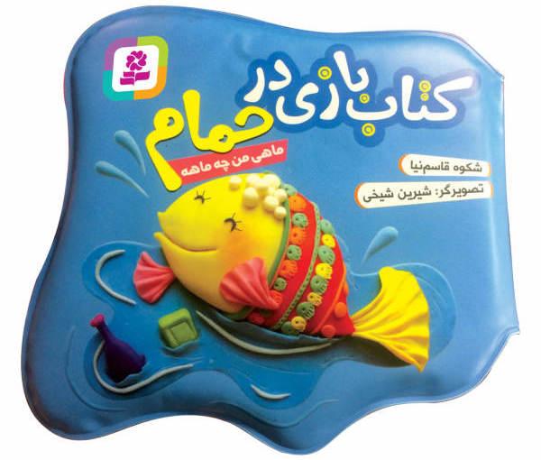 کتاب حمام ماهی من چه ماهه اثر شکوه قاسم نیا