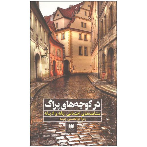 کتاب در کوچه های پراگ اثر زهرا ابوالحسنی