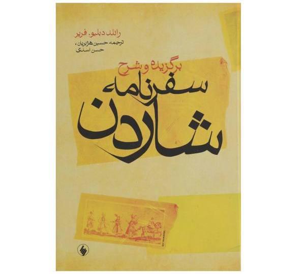 کتاب برگزیده و شرح سفرنامه شاردن اثر رانلد دبلیو فریر