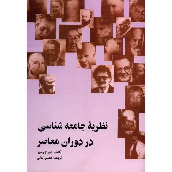 نظریه جامعه شناسی در دوران معاصر - اثر جورج ریترز