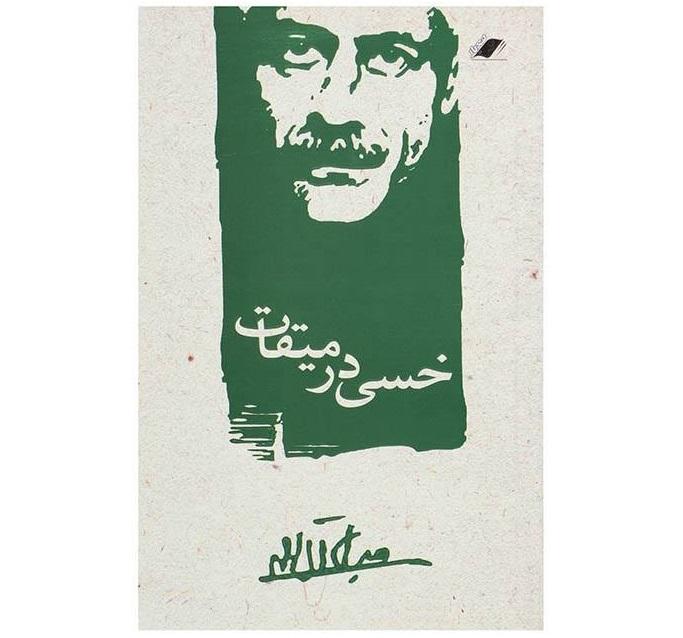 خسی در میقات - اثر جلال آل احمد