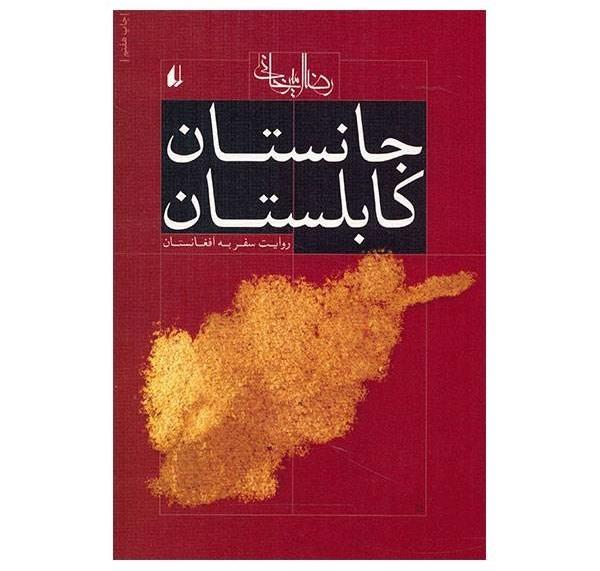 جانستان کابلستان - اثر رضا امیرخانی