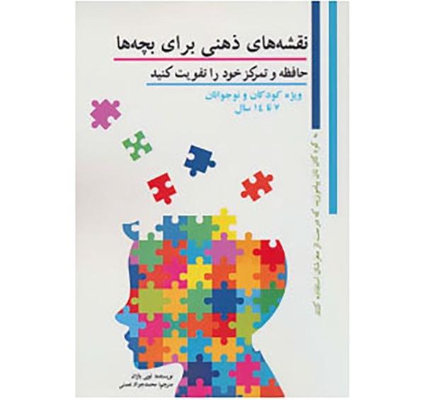 نقشههای ذهنی برای بچهها