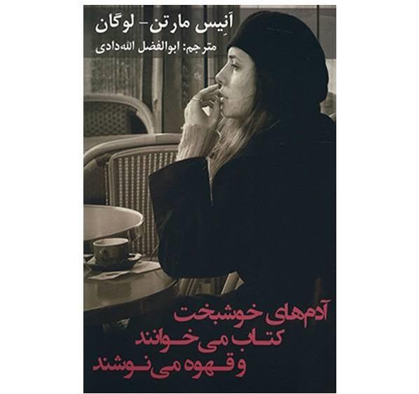۸ رمان فرانسوی جذاب