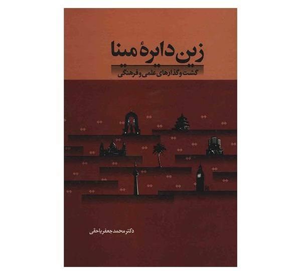 زین دایره ی مینا - اثر محمدجعفر یاحقی