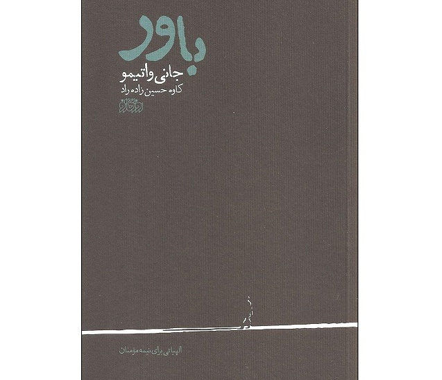 ۷ کتاب درباره فلسفه دین