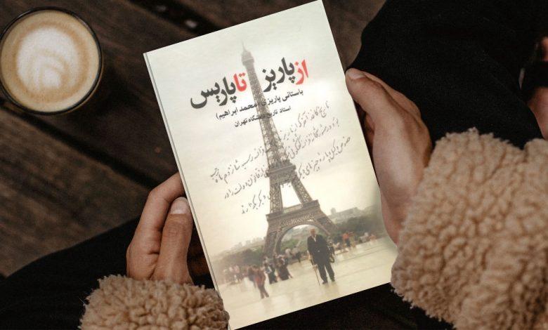 Photo of ۸ کتاب برای عاشقان سفر و شهرها