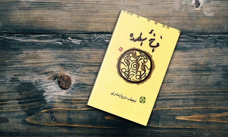 Photo of ۷ کتابی درباره اسطورهها و چیستی آنها