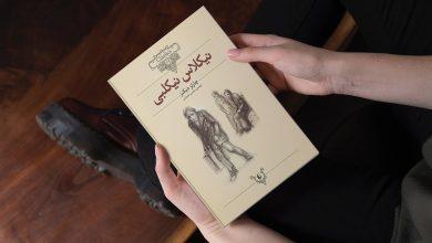 Photo of ۸ کتاب از چارلز دیکنز که باید بخوانیم