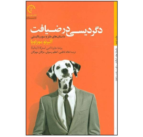 ۷ رمان سورئال