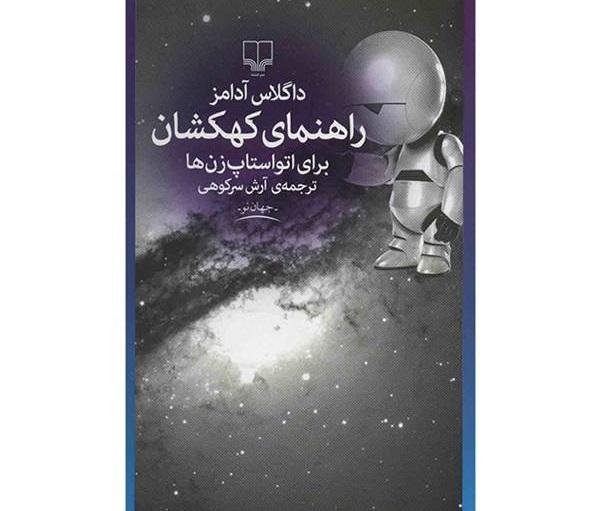 کتاب راهنمای کهکشان برای اتواستاپ زنها