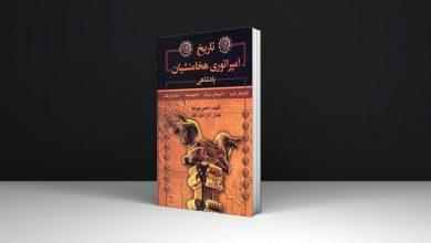 Photo of ۸کتاب درباره ایران باستان و سنتهای آن