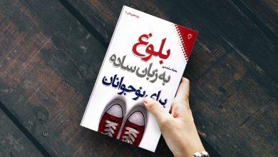 Photo of ۷ کتاب درباره بلوغ و آسیبهای اجتماعی نوجوانانه