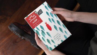 Photo of ۷ کتاب برای کودکانی که عزیزی از دست دادهاند