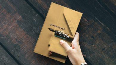 Photo of ۱۰ کتاب برتر فئودور داستایوفسکی، مشهورترین نویسنده روس در میان ایرانیان