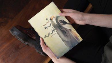Photo of ۸ مجموعه داستان کوتاه جذاب برای تابستان امسال