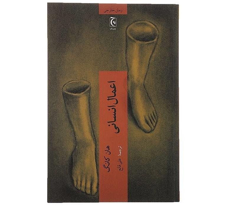 کتاب اعمال انسانی